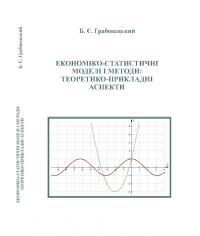 Обкладинка для Економіко-статистичні моделі і методи: теоретико-прикладні аспекти