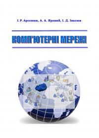 Обкладинка для Комп'ютерні мережі