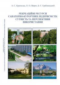 Обкладинка для Рекреаційні ресурси санаторно-курортних підприємств: сутність та перспективи використання