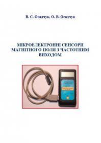 Обкладинка для Мікроелектронні сенсори магнітного поля з частотним виходом
