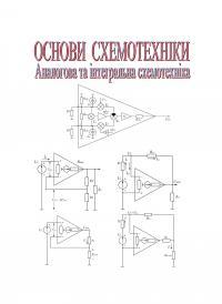 Обкладинка для Основи схемотехніки. Аналогова та інтегральна схемотехніка