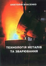 Обкладинка для Технологія металів та зварювання. Модульний курс