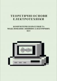 Обкладинка для Теоретичні основи електротехніки. Комп'ютерні розрахунки та моделювання лінійних електричних кіл