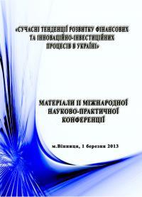 Обкладинка для Сучасні тенденції розвитку фінансових та інноваційно-інвестиційних процесів в Україні. Міжнародна науково-практична конференція