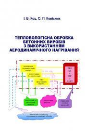 Обкладинка для Тепловологісна обробка бетонних виробів з використанням аеродинамічного нагрівання
