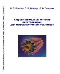 Обкладинка для Радіовимірювальні оптичні перетворювачі для мікроелектронної технології