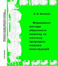 Обкладинка для Формальні методи образного аналізу та синтезу природно- мовних конструкцій