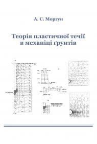 Обкладинка для Теорія пластичної течії в механіці ґрунтів
