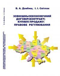 Обкладинка для Зовнішньоекономічний договір (контракт) купівлі-продажу: правове регулювання