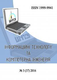 Обкладинка для Інформаційні технології та комп'ютерна інженерія, 2016 №3 (37)