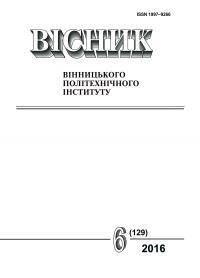 Обкладинка для Вісник Вінницького політехнічного інституту, 2016 №6 (129)