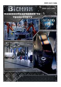 Обкладинка для Вісник машинобудування та транспорту, 2016 №2 (4)