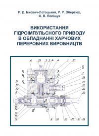 Обкладинка для Використання гідроімпульсного приводу в обладнанні переробних виробництв