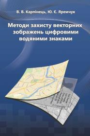 Обкладинка для Методи захисту векторних зображень цифровими водяними знаками
