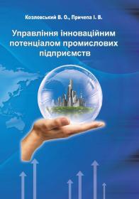 Обкладинка для Управління інноваційним потенціалом промислових підприємств