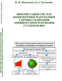 Обкладинка для Використання систем комп'ютерної математики у процесі навчання лінійного програмування студентів ВНЗ