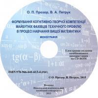 Обкладинка для Формування когнітивно-творчої компетенції майбутніх фахівців технічного профілю в процесі навчання вищої математики