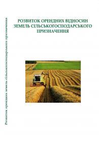 Обкладинка для Розвиток орендних відносин земель сільськогосподарського призначення