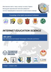 Обкладинка для «ІНТЕРНЕТ-ОСВІТА-НАУКА-2012», восьма міжнародна науково- практична конференція ІОН-2012, 1-5 жовтня, 2012