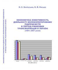 Обкладинка для Економічна ефективність діяльності молокопереробних пі- дприємств в період ринкових трансформацій в Україні (1991– 2007 роки)