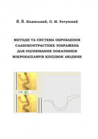 Обкладинка для Методи та система оброблення слабоконтрастних зображень для оцінювання показників мікрокапілярів кінцівок людини