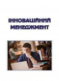 Обкладинка для Інноваційний менеджментн