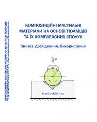 Обкладинка для Композиційні мастильні матеріали на основі тіоамідів та їх комплексних сполук. Синтез. Дослідження. Використання