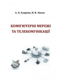 Обкладинка для Комп'ютерні мережі та телекомунікації