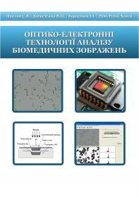 Обкладинка для Оптико-електронні технології аналізу біомедичних зображень