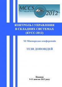 Обкладинка для Контроль і управління в складних системах (КУСС-2012). ХІ Міжнародна конференція. Вінниця, 9-11 жовтня 2012 року.