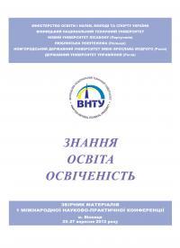 Обкладинка для Знання. Освіта. Освіченість. І Міжнародна науково-практична конференція, м. Вінниця, 25-27 вересня 2012 р.