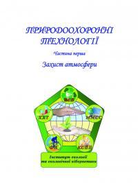 Обкладинка для Природоохоронні технології. Частина 1. Захист атмосфери
