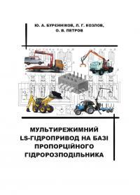 Обкладинка для Мультирежимний LS-гідропривод на базі пропорційного гідророзподільника