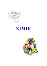 Обкладинка для Хімія