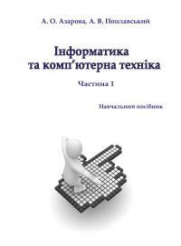 Обкладинка для Інформатика та комп'ютерна техніка ( Частина 1)