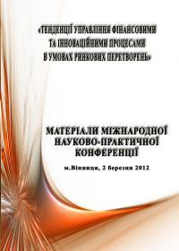 Обкладинка для Тенденції управління фінансовими та інноваційними процесами в Т33 умовах ринкових перетворень. Міжнародна науково- практична конференція.