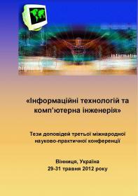 Обкладинка для Третя Міжнародна науково-практична конференція «Інформаційні технології та коп'ютерна інженерія» м. Вінниця, 29-31 травня 2012 року