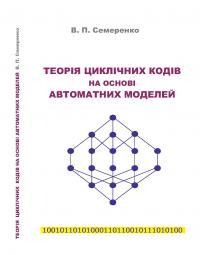 Обкладинка для Теорія циклічних кодів на основі автоматних моделей