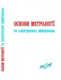Обкладинка для Основи метрології та електричних вимірювань