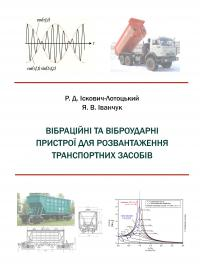 Обкладинка для Вібраційні та віброударні пристрої для розвантаження транспортних засобів