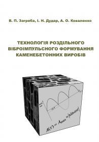 Обкладинка для Технологія роздільного віброімпульсного формування каменебетонних виробів