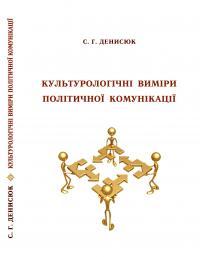 Обкладинка для Культурологічні виміри політичної комунікації