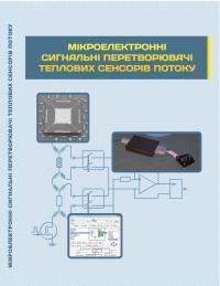 Обкладинка для Мікроелектронні сигнальні перетворювачі теплових сенсорів потоку