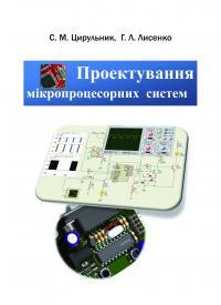 Обкладинка для Проектування мікропроцесорних систем
