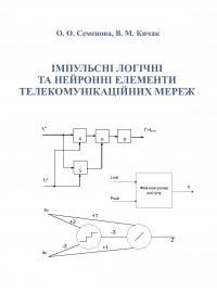Обкладинка для Імпульсні логічні та нейронні елементи телекомунікаційних мереж