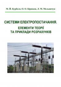 Обкладинка для Системи електропостачання. Елементи теорії та приклади розрахунків