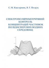 Обкладинка для Спектрополяриметричний контроль концентрацій частинок полідисперсних водних середовищ