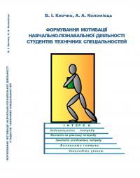 Обкладинка для Формування мотивації навчально-пізнавальної діяльності студентів технічних спеціальностей