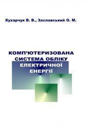 Обкладинка для Комп'ютеризована система обліку електричної енергії