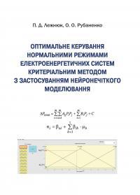 Обкладинка для Оптимальне керування нормальними режимами електроенергетичних систем критеріальним методом з застосуванням нейронечіткого моделювання